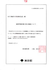 経営革新計画承認書 東京都