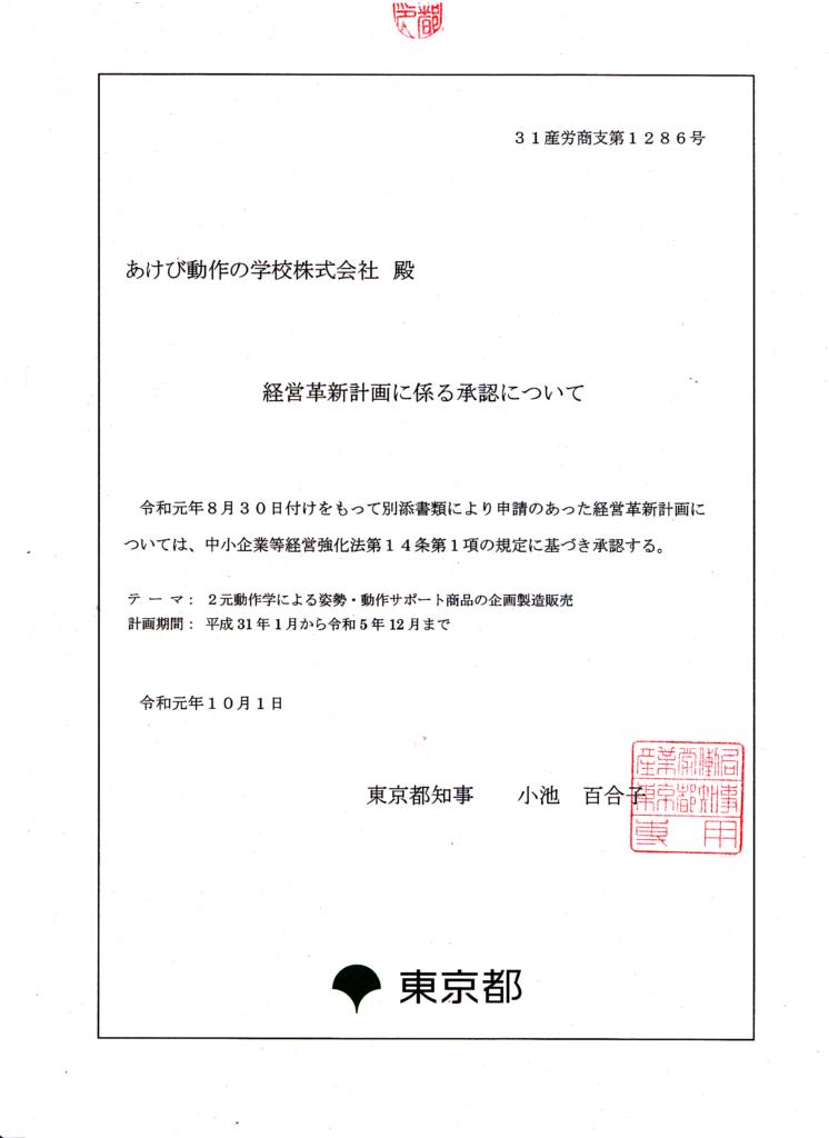 東京都 経営革新計画承認書